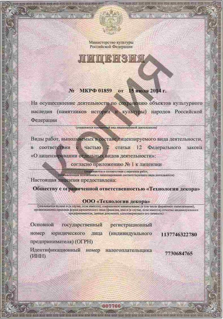 реставрационная лицензия министерства культуры