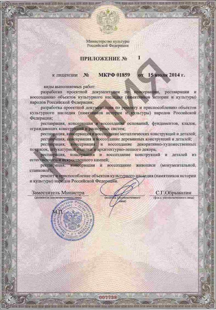 реставрационная лицензия министерства культуры 2