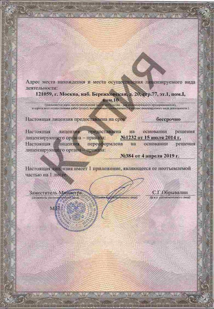 реставрационная лицензия министерства культуры 3